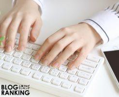 人気ブログランキングの登録方法とバナーの張り付け方