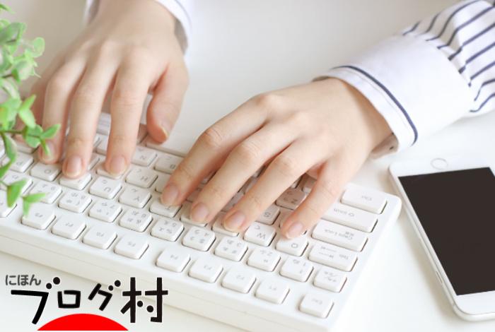 ブログ村の登録方法とバナーの張り付け方