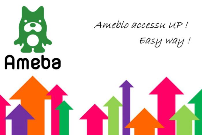 アメブロアクセスアップはこの4つを行えば超簡単!