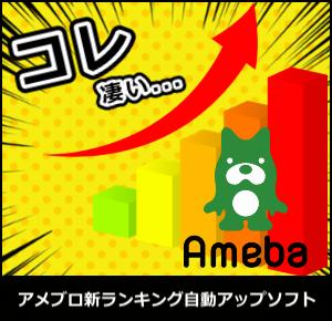 アメブロ新ランキング自動アップソフト