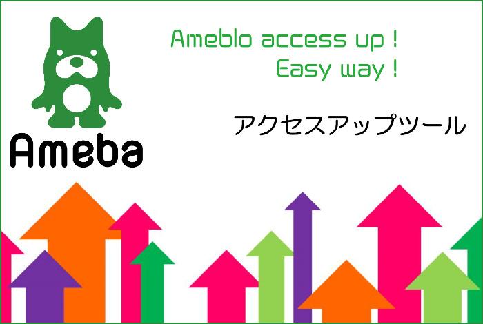 アメブロアクセスアップツール決定版!最も効果の高いツールはコレだ!!