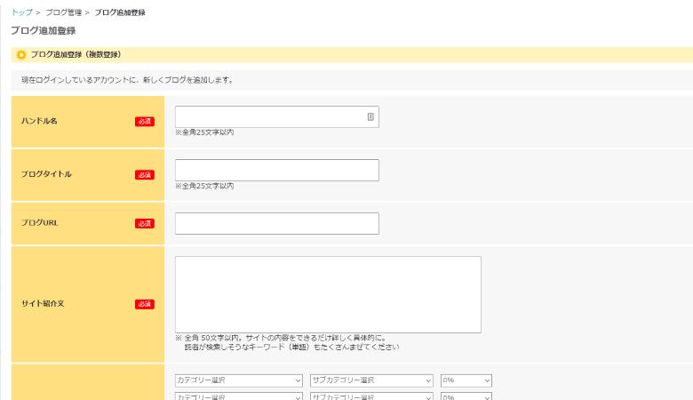 ブログ追加登録画面