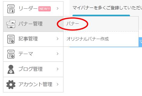 バナー管理 → バナー