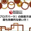 人気ブログランキング『ブログパーツ』の設置方法と最も効果的な使い方!