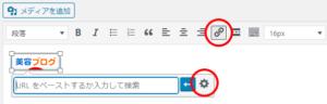 ブログ村リンク設定①