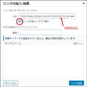ブログ村リンク設定②