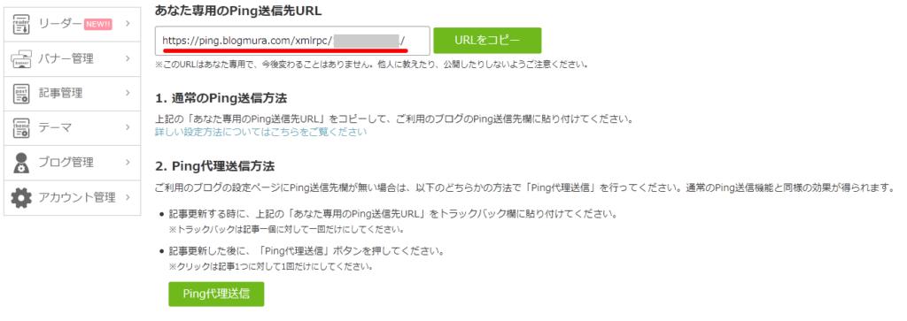「自分専用のPing送信先URL」をPing送信先欄に貼り付ける。