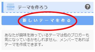 「新しいテーマを作る」をクリックする。