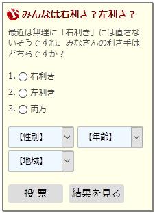 投票・アンケート(人気ブログランキング)