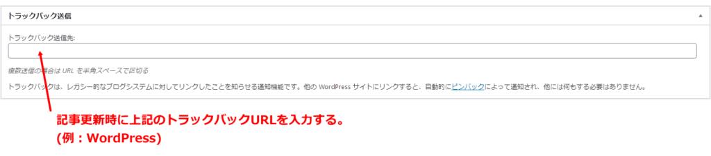 トラックバック欄に自分専用のPing送信先URLを張り付け更新(公開)