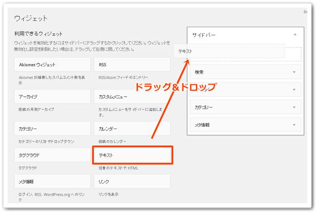 「テキスト」ウィジェットを選択しサイドバーに追加。