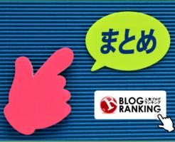 人気ブログランキングまとめ