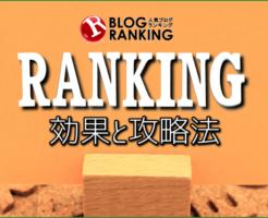 人気ブログランキングの効果と攻略法