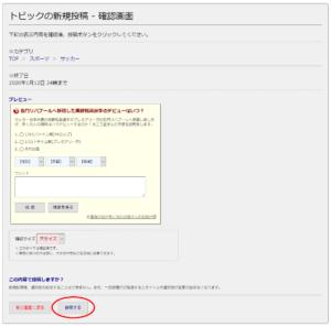 確認画面で内容を確認したら「投稿」ボタンをクリックする。