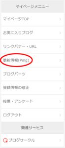 「マイページメニュー」の「更新情報(Ping)」をクリック