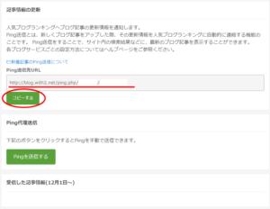 「Ping送信先URL」をコピーし張り付ける