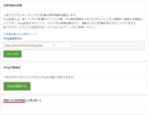 Ping送信の結果は「受信した記事情報」に表示